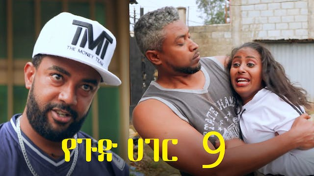 የጉድ ሀገር ክፍል 9 YeGudHager Episode 9