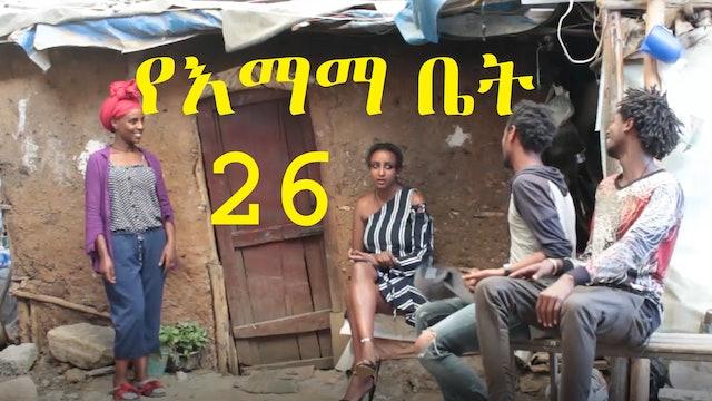 YeEmama Bet 26 - Sharuken YeAnbesa Menga Araratewu