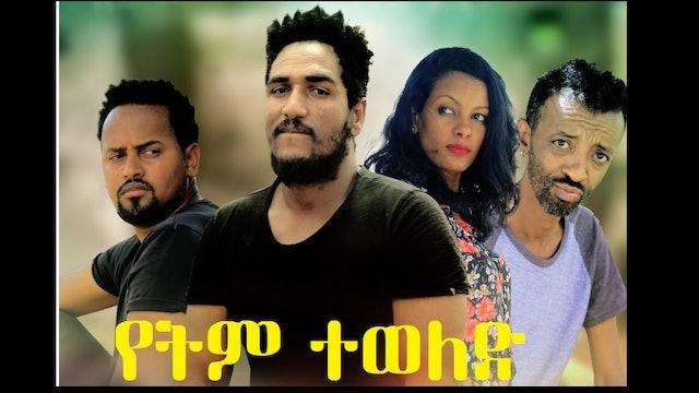 የትም ተወለድ Yetem Teweled Ethiopian film trailer