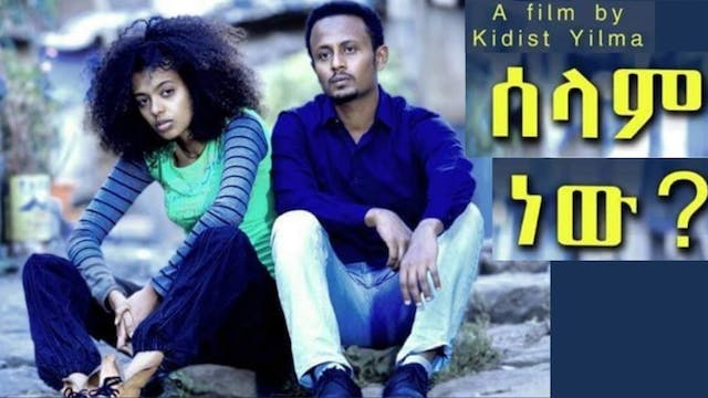 Selam New? Ethiopian Movie Trailer 2017