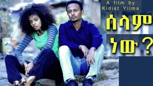 Selam New? Ethiopian Movie Trailer 2017