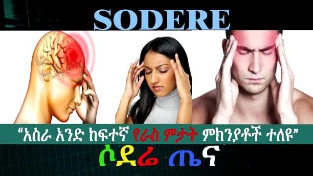 11 Surprising Headache Triggers -