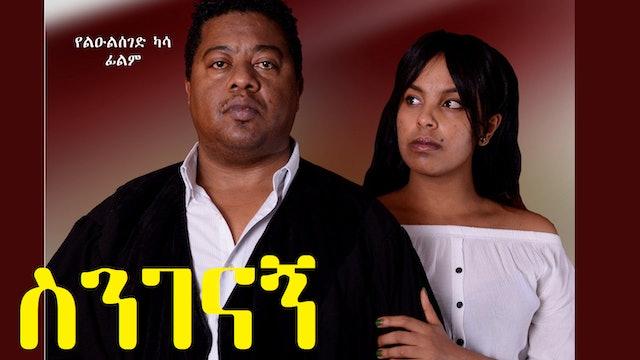 ስንገናኝ Singenagn Ethiopian movie
