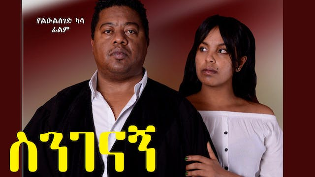 ስንገናኝ Singenagn Ethiopian movie