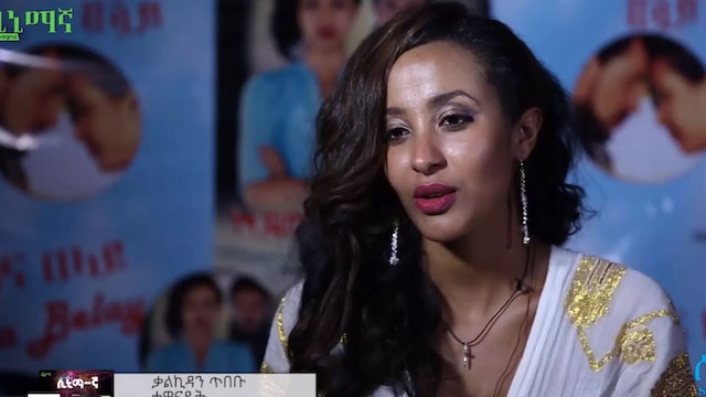 Ethiopian movie show 12