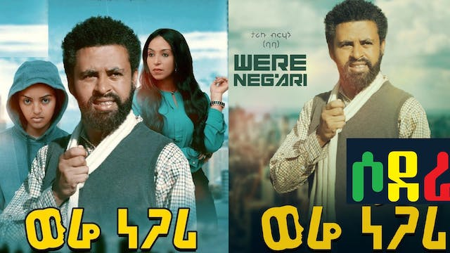 ወሬ ነጋሪ Were Negari Trailer