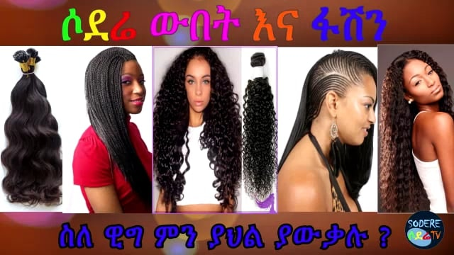 Hair Extensions Everything You Need t...