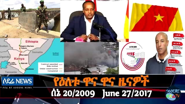 Amhara National Democratic Movement s...