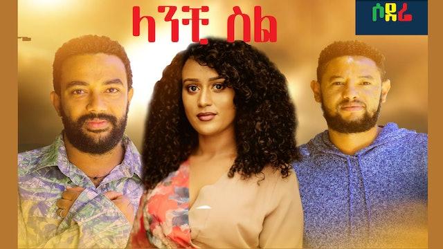 ላንቺ ስል የሶደሬ ኦርጅናል ፊልም Lanchi Sel Sodere Original Ethiopian film 2020