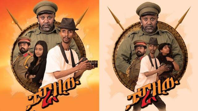 ፓፓራዚው Paparaziw ethiopian film 2020