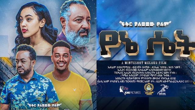 የኔ ሴት Yene Set Ethiopian movie 2020