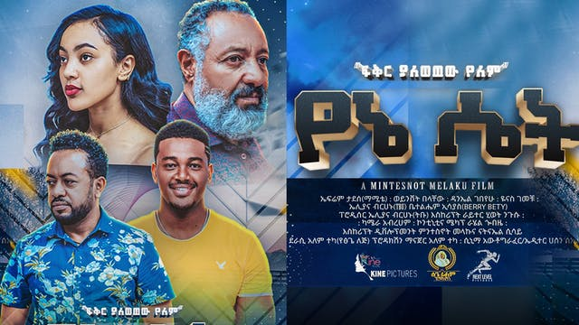 የኔ ሴት Yene Set Ethiopian movie 2020