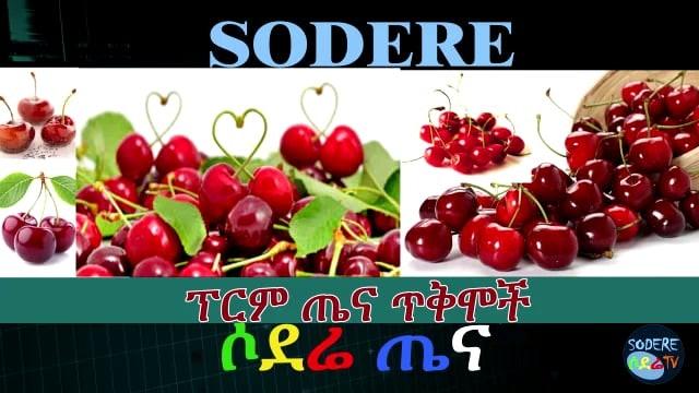 Fruit Advantage Cherry Prime