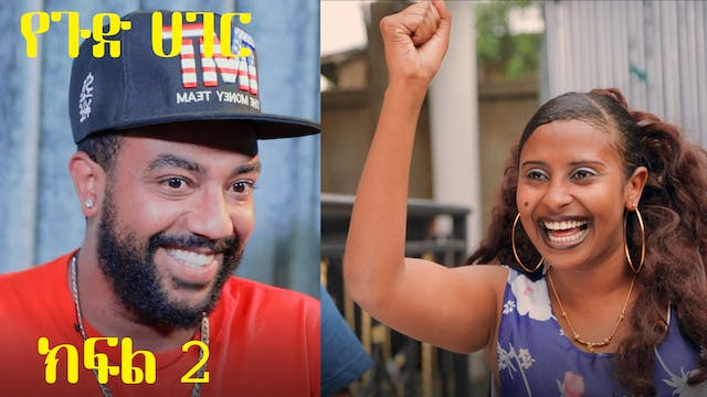 የጉድ ሀገር ክፍል 2 YeGudHager TV Episode 2
