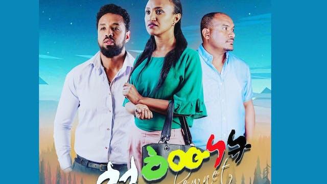 ስለእውነት Sele Ewnet Ethiopian film