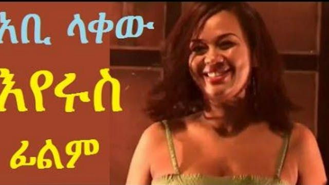 Eyerus Film (Abi Lakew)