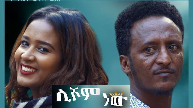 ሊሾም ነው Lishom New Trailer