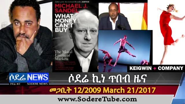 Sodere Entertainment news Match 22 2017