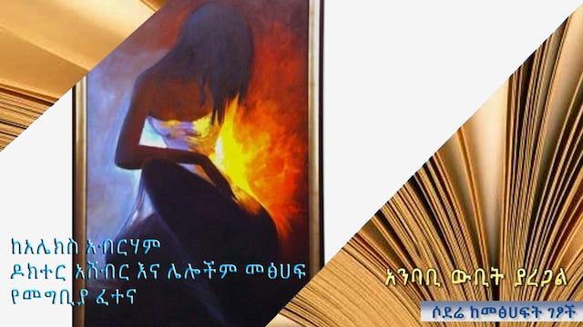 Alex Abraham Yemegbiya Fetena