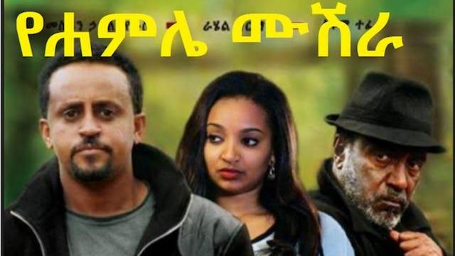 Ye Hamle Mushera