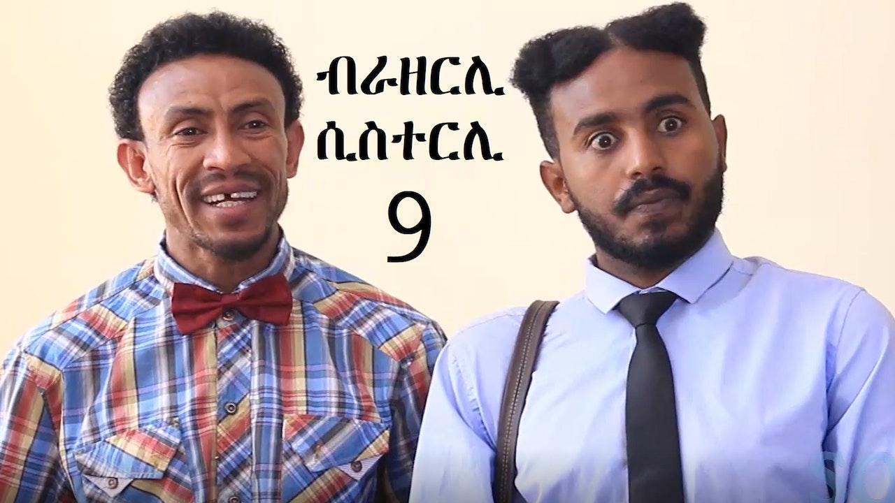 Brotherly Sisterly Episode 9 Meri Yewoferech