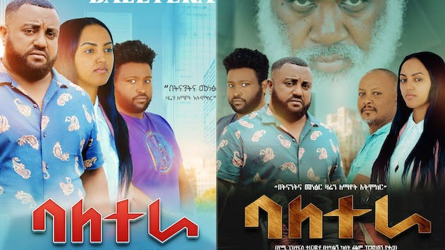 ባለ ተራ Baletera New Ethiopian Movie 20...