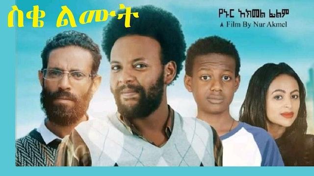 ስቄ ልሙት Seke Lemut Trailer