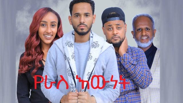 የራስ እውነት Yeras Ewnet Ethiopian movie 2020