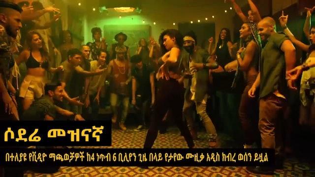 No 1 music clip