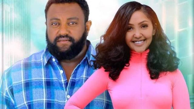 ዳገቱ ላይ Dagetu Lay Ethiopian film Trailer