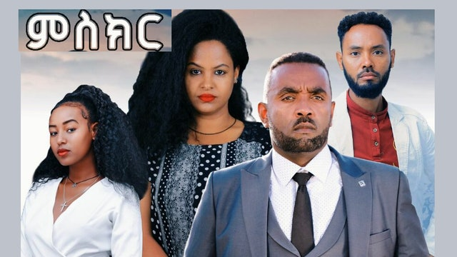 ምስክር Misikir Ethiopian film Trailer