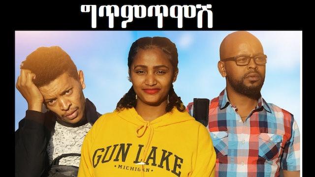 ግጥምጥሞሽ Gitemtimosh Ethiopian movie 2020