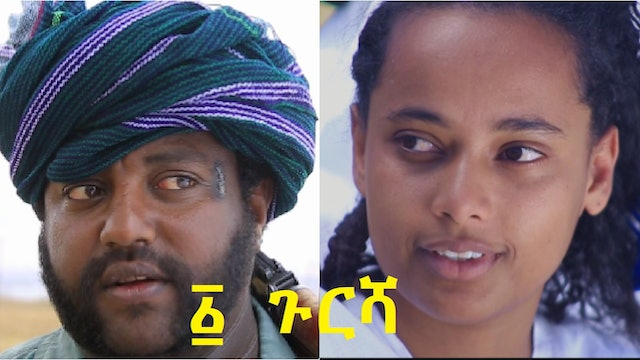 ፩ ጉርሻ And Gursha