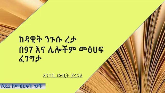 Dawit Negusu Fegegta