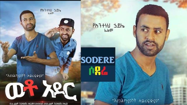 ወቶ አደር ፊልም Weto Ader Ethiopian film 2020