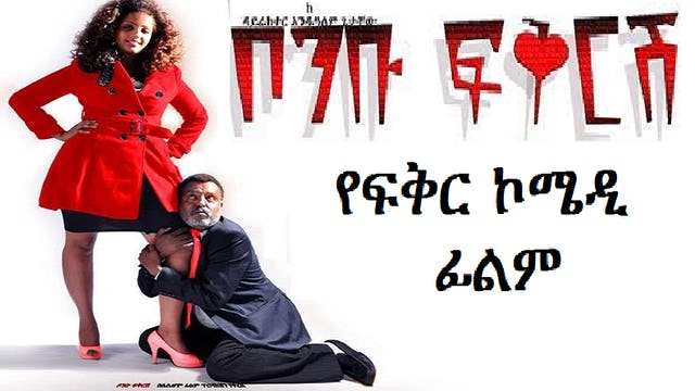 Bombu Fikresh