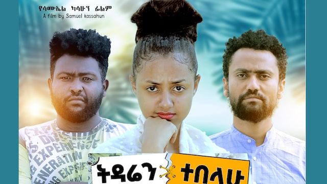 ትዳሬን ተበላሁ Tidaren Tebelahu Ethiopian movie 2021