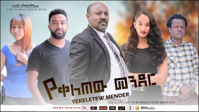 የቀለጠው መንደር Yekeletew Mender Ethiopian film 2021