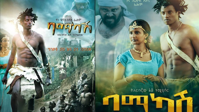 ባማካሽ ሙሉ ፊልም Bamakash full film