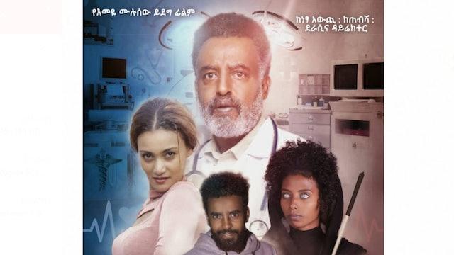ልክ እንደሷ Lik Endesua Ethiopian film Trailer