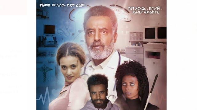 ልክ እንደሷ Lik Endesua Ethiopian film Tr...