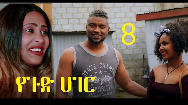 የጉድ ሀገር ክፍል 8 YeGudHager Episode 8