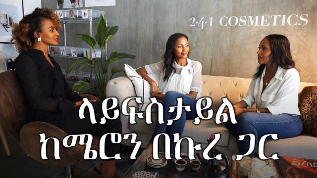 Lifestyle with Meron Bekure: 241 Cosmetics founders Hilina and Feven