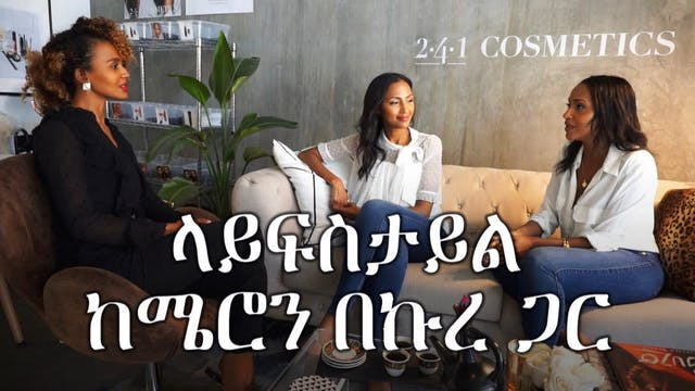 Lifestyle with Meron Bekure: 241 Cosm...