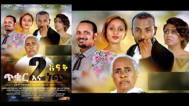ጥቁር እና ነጭ 2 Tikur Ena Nech 2 Trailer