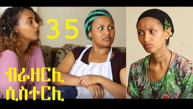 Brotherly Sisterly Episode 35 | Sinqe