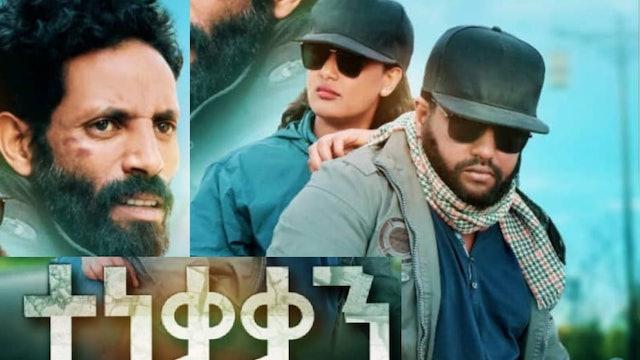 ተነቃቃን Teneqaqan Trailer