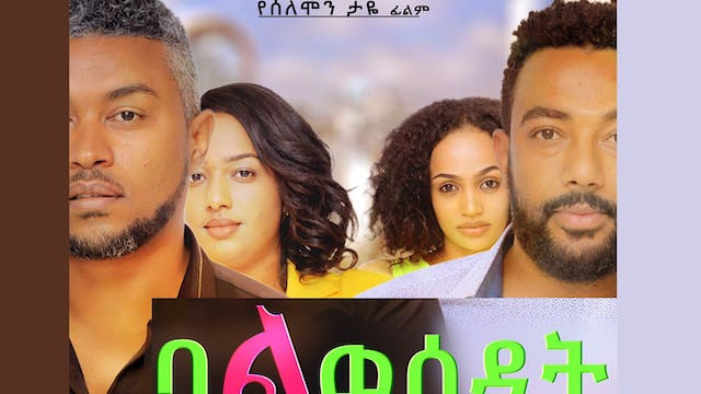 ባል ወሰዳት Bal Wesedat Ethiopian movie 2020