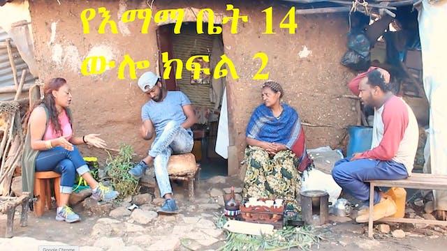 Episode 13 - Wulo - Part 1 - YeEmama Bet Season 1 - Sodere