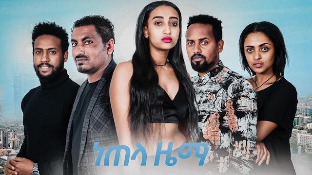 ነጠላ ዜማ  አዲስ ፊልም Netela Zema Ethiopian movie